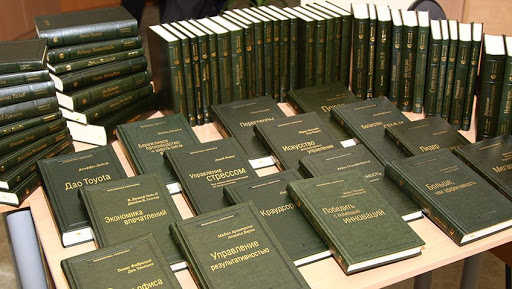 Библиотека деловой литературы