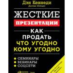Дэн Кеннеди - Жёсткие презентации