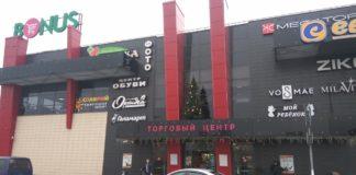 Торговый центр Бонус (Минск)