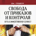Джон Селдон - Свобода от приказов и контроля