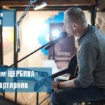 Квартирник Максима Щербины 24.02.2020