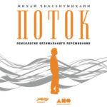 Михай Чиксентмихайи - Поток. Психология оптимального переживания